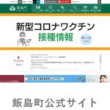 飯島町公式サイト